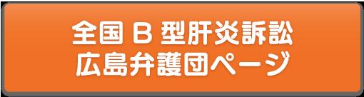 全国B型肝炎訴訟 広島弁護団ページ